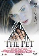 THE PET ヘア無修正版