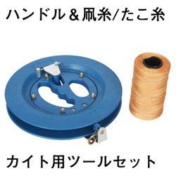 大人気 かいと  カイト用ツールセット ハンドル&凧糸/たこ糸 並行輸入品