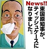 知事顔ティッシュケース