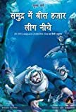 Samudra Mein Bees Hazaar League Neeche : 20000 Leagues Under The Sea(In Hindi)