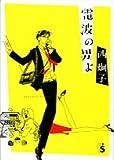 電波の男よ (フラワーコミックス)