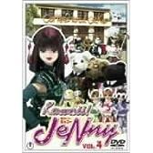 Kawaii!JeNny<かわいい!ジェニー> Vol.4 [DVD]