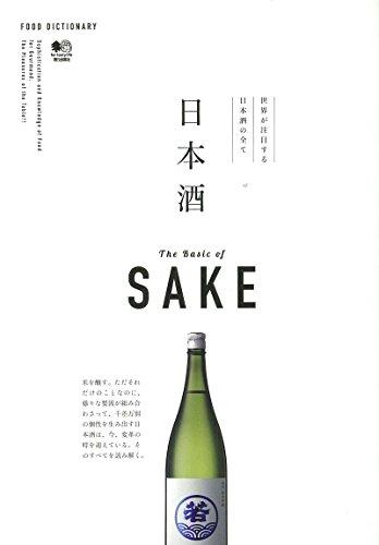 日本酒 (FOOD DICTIONARY)