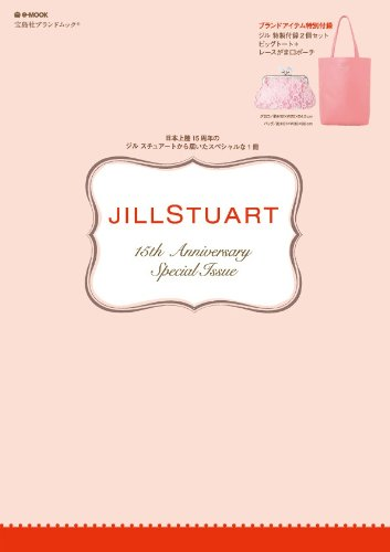 JILLSTUART 15th Anniversary Special Issue (e-MOOK 宝島社ブランドムック)