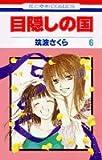 目隠しの国 (6) (花とゆめCOMICS)