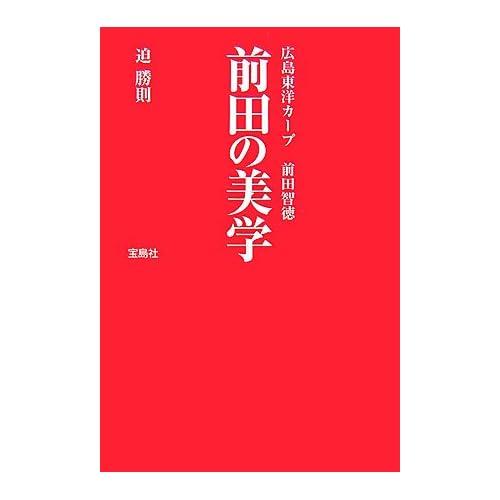 前田の美学―広島東洋カープ前田智徳