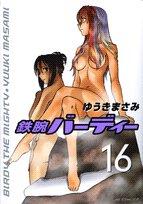 鉄腕バーディー 16 (16) (ヤングサンデーコミックス)ゆうき まさみ