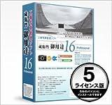 工事写真管理ソフト 蔵衛門御用達 16 Professional 5ライセンス