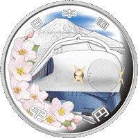 新幹線鉄道開業50周年記念銀貨(千円銀貨幣)
