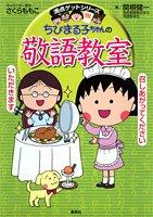 ちびまる子ちゃんの敬語教室 満点ゲットシリーズ/ちびまる子ちゃん