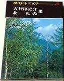 現代日本の文学 (46)砂の上の植物群 焔の中 夏の休暇 他