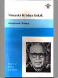 Flip to back Flip to frontVinayaka Krishna Gokak