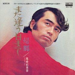 また逢う日まで (MEG-CD)