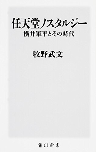 任天堂ノスタルジー 横井軍平とその時代 (角川新書)