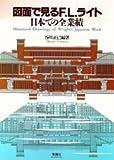図面で見るF.L.ライト―日本での全業績
