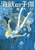 海獣の子供 2 (IKKI COMIX)