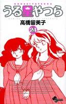うる星やつら 24 新装版 (24) (少年サンデーコミックス)