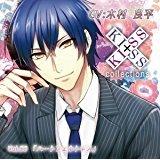 KISS×KISS collections Vol.36 ハートフェルトキス (CV.木村良平)