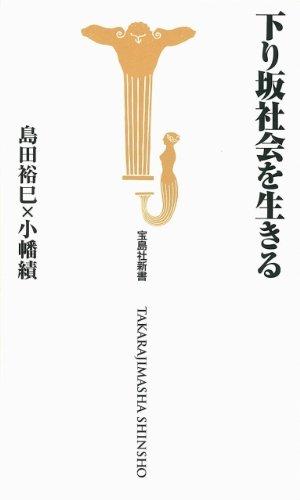 下り坂社会を生きる (宝島社新書)