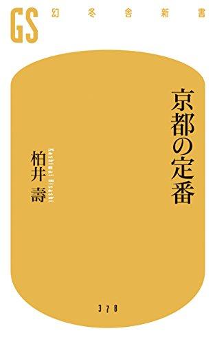 京都の定番 (幻冬舎新書)