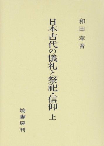 日本古代の儀礼と祭祀・信仰〈上〉