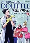 獣医ドリトル 第5巻