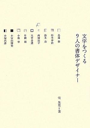 文字をつくる―9人の書体デザイナー