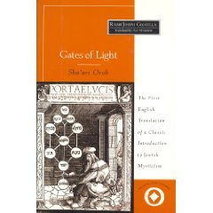 Gates Of Light / Sha'Are Orah (Sacred Literature Series) (English And Hebrew Edition) front-930506
