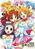からハニ 1 (1) (まんがタイムKRコミックス)