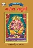 Bharat Ke Tyohar Ganesh Chaturthi