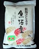 JA十日町指定♪20年産新潟県十日町魚沼産コシヒカリ 白米2kgx1袋