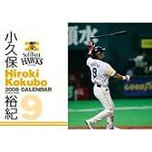 卓上 小久保裕紀(ソフトバンクホークス) 2008年カレンダー