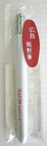 広島 熊野筆化粧ブラシ リップブラシ 白パール