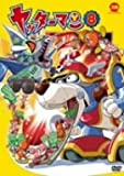 ヤッターマン 8 [DVD]