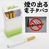 禁煙グッズ!【煙の出る電子タバコ】禁煙、健康グッズ