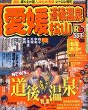るるぶ愛媛道後温泉松山 '08 (るるぶ情報版 四国 3)
