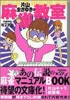 片山まさゆきの麻雀教室 (講談社漫画文庫)