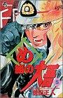 め組の大吾―火事場のバカヤロー (5) (少年サンデーコミックス)