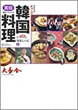 家庭でもできる「宮廷女官チャングムの誓い」韓国宮廷料理―全40品完全レシピ (2) (バンブームック)