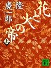 花と火の帝〈上〉 (講談社文庫)