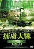 Image de 捕虜大隊 シュトラフバット BATTLE 3 [DVD]