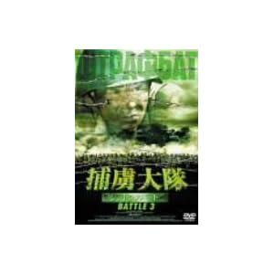 捕虜大隊 シュトラフバット BATTLE 3 [DVD]