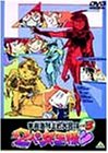 宇宙海賊ミトの大冒険 2人の女王様(3) [DVD]