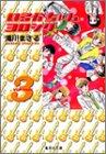 いるかちゃんヨロシク 3 (集英社文庫―コミック版)