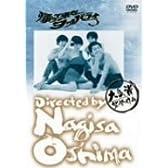 帰って来たヨッパライ [DVD]