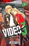 VIDEO J 1 (フラワーコミックス)
