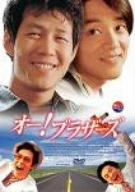 オー!ブラザーズ [DVD]