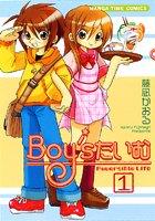 Boy'sたいむ 1 (まんがタイムコミックス)