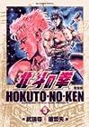 北斗の拳 完全版 第5巻