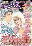 花音ゴージャス 11―エロティックランド・boy's love・アンソロ (花音コミックス)